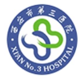西安市第三医院