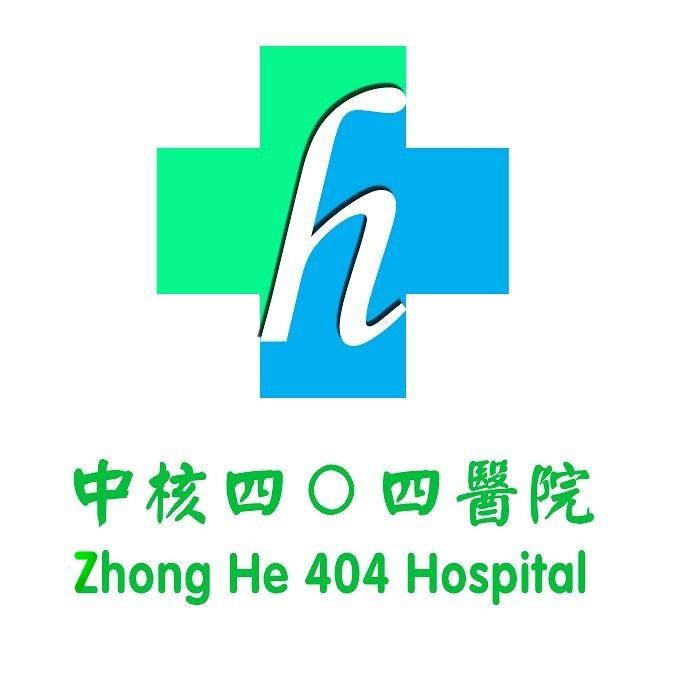 中核四〇四医院