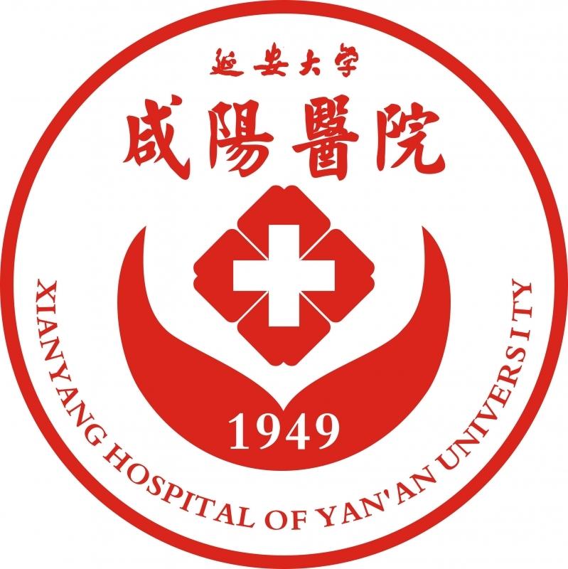 延安大学咸阳医院