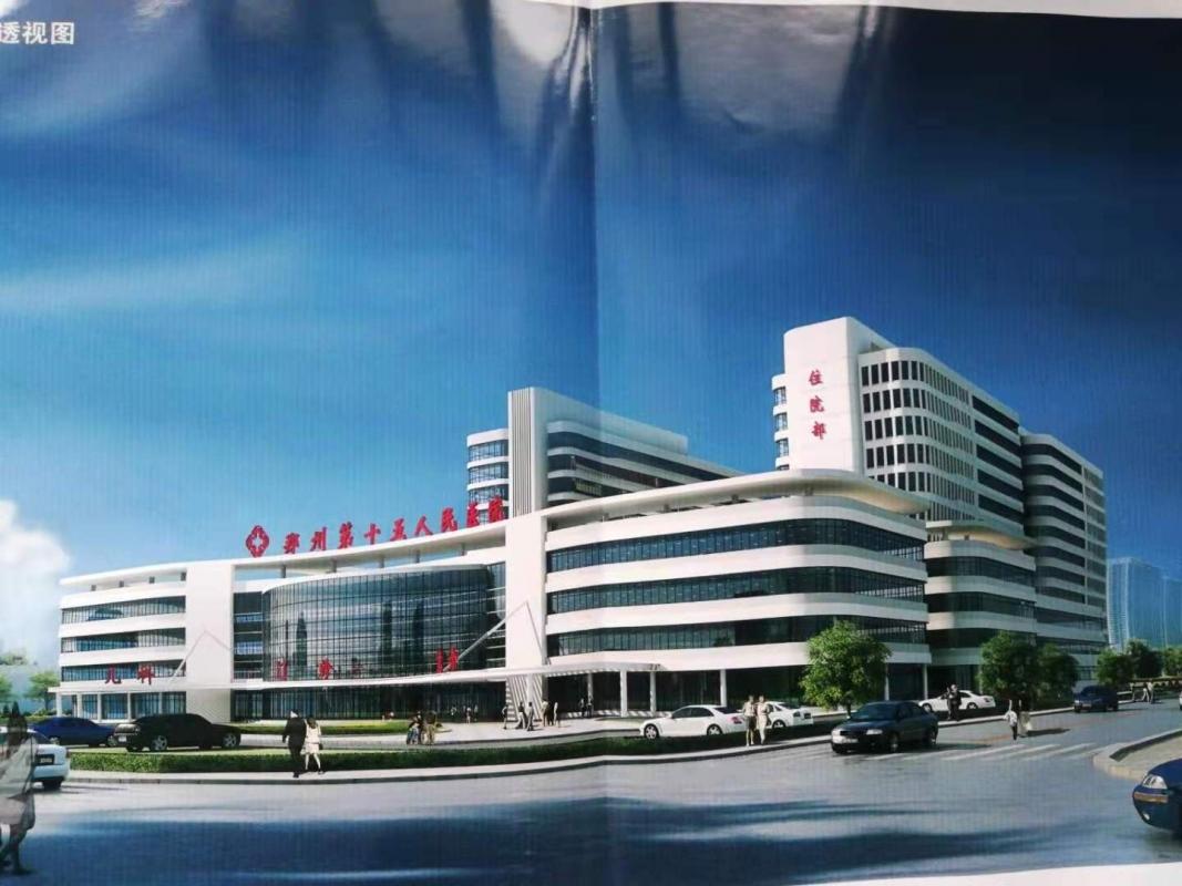 郑州市第十五人民医院